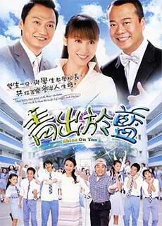 Thầy Hay Trò Giỏi (2004)