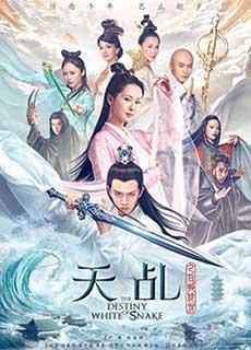 Thiên Kê Chi Bạch Xà Truyền Thuyết (2018)