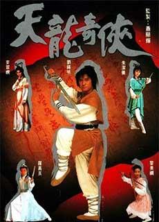 Thiên Long Kỳ Hiệp (1991)