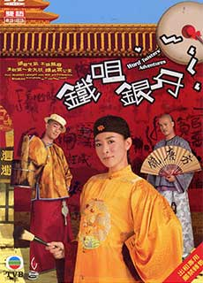 Thiên Lý Công Đường - Nữ Trạng Tài Danh (2007)