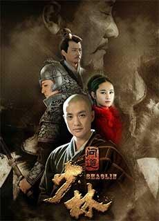 Thiếu Lâm Vấn Đạo (2017)