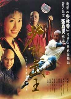 Thiếu Lâm Võ Vương (2002) Shaolin King of Martial Arts (2002)