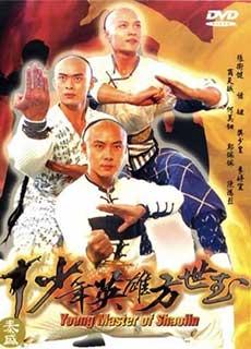 Thiếu Niên Phương Thế Ngọc (1999)