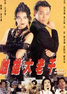 Thư Hùng Bịp Vương - Kẻ Lừa Đảo Trung Thực (1993)