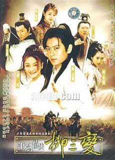 Thư Kiếm Tình Hiệp (2004)