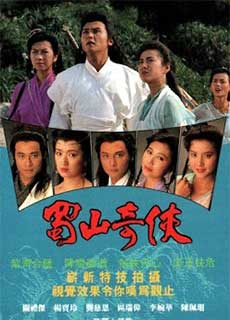 Thục Sơn Kỳ Hiệp 1 (1990) The Gods And Demons Of Zu Mountain (1990)