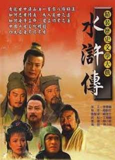 Thủy Hử (1998)
