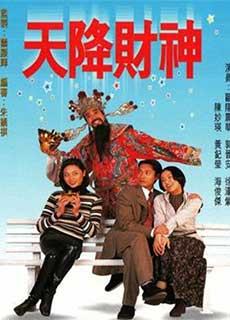 Tiền Là Tất Cả (1996)