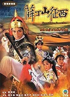 Tiết Đình San Và Phạm Lê Hoa (1986) Xue Dingshan (1986)
