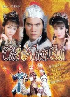 Tiết Nhân Quý Chinh Đông (1985)