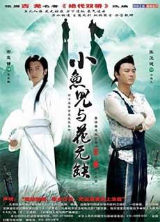 Tiểu Ngư Nhi Và Hoa Vô Khuyết (2004)