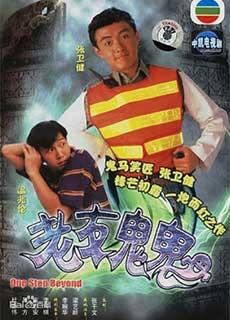 Tình Bạn Hữu - Hồn Ma Vui Vẻ (1991)