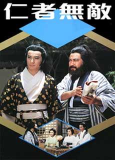 Tình Nghĩa Giang Hồ - Nhân Giả Vô Địch (1980)