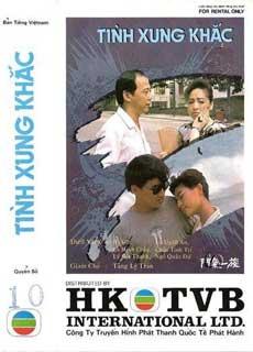 Tình Xung Khắc (1988)