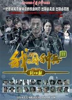 Tôi Là Lính Đặc Chủng 2: Đao Sắc Xuất Bao (2015)
