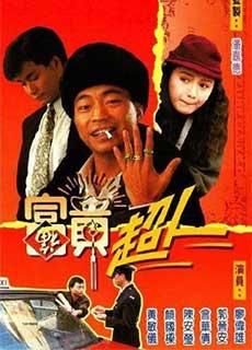 Trời Ban Phú Quý (1990)