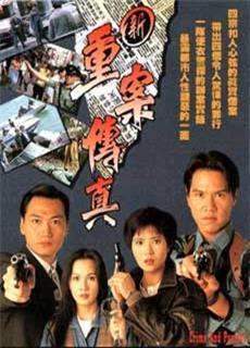 Trọng Án Truyền Kỳ (1994)