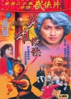 Trung Hoa Anh Hùng 2 (1991)