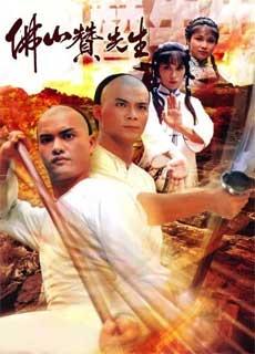 Truyện Anh Hùng Phật Sơn (1981)