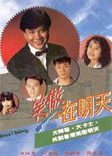 Tương Lai Rực Rỡ (1990