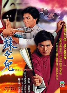 Tửu Quyền Tô Khất Nhi (1982)