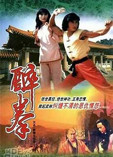 Túy Quyền Vương Vô Kỵ (1984)