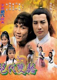 Tuyệt Đại Song Kiêu (1979)