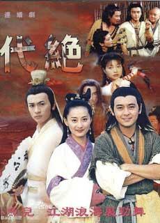 Tuyệt Đại Song Kiêu (1999)