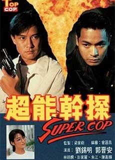 Tuyệt Đỉnh Thần Thám - Đặc Thám Siêu Đẳng (1993)