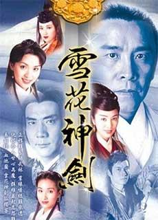 Tuyết Hoa Thần Kiếm (1997)