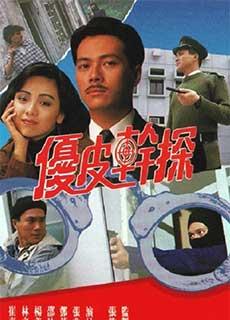 Ưu Tuyệt Thần Thám (1990)