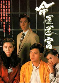 Vận Mệnh Mê Cung (1991)