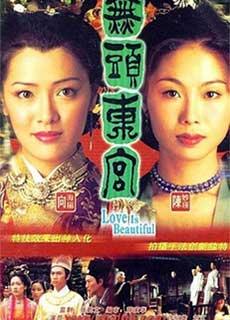 Vẻ Đẹp Bị Đánh Cắp (2001)