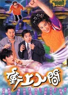 Về Với Nhân Gian (1999)
