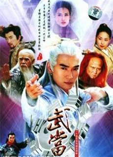 Võ Đang 1 (2003)