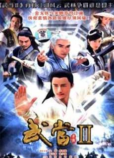 Võ Đang 2 (2006)