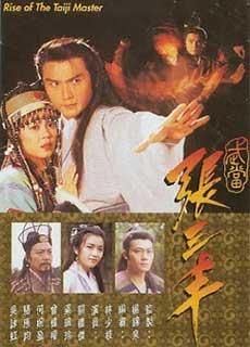 Võ Đang Trương Tam Phong (1996)
