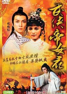 Võ Hiệp Đế Nữ Hoa (1981)