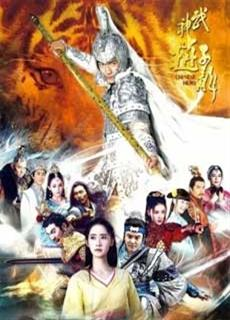 Võ Thần Triệu Tử Long (2016)