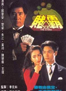 Vua Cờ Bạc - Bịp Vương Tranh Bá (1992)
