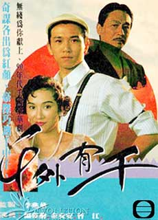 Vua Lừa Gặp Chúa Bịp (1989)