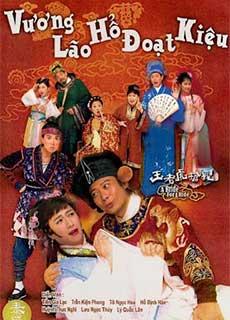Vương Lão Hổ Đoạt Kiệu (2009)