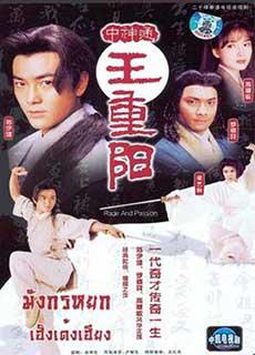Vương Trùng Dương (1992)