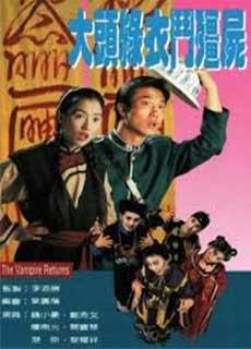 Xác Ướp Hồi Phục - Cương Thi Tái Thế (1993)