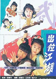 Xuất Vị Giang Hồ (1992) Road For The Heroes (1992)
