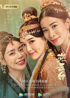 Yên Vân Đài (2020) The Legend Of Xiao Chuo (2020)