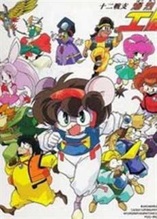 12 Con Giáp (1995) Anime Eto Rangers (1995)