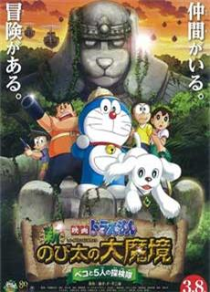 Doraemon: Nobita Thám Hiểm Vùng Đất Mới (2014) Doraemon: Nobita and the New Haunts of Evils (2014)