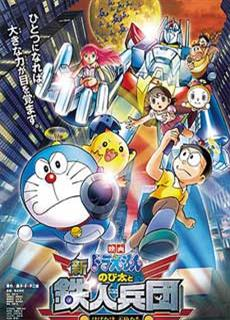 Doraemon: Nobita Và Binh Đoàn Robot (2011) Doraemon: Nobita And The New Steel Troops (2011)
