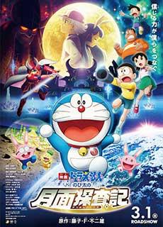 Doraemon: Nobita Và Chuyến Thám Hiểm Mặt Trăng (2019)